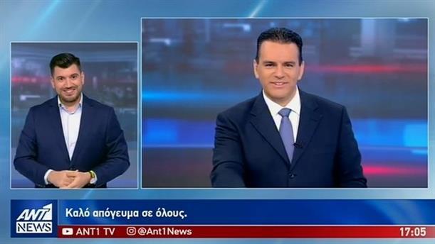 ANT1 NEWS 26-06-2019 ΣΤΗ ΝΟΗΜΑΤΙΚΗ