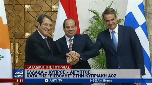 Καταδίκασαν τις τουρκικές προκλήσεις Ελλάδα, Κύπρος και Αίγυπτος