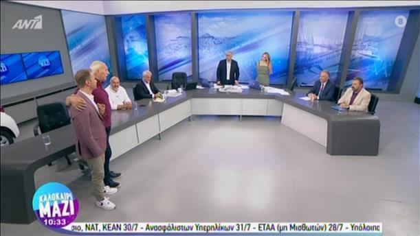 Ο Γιώργος Παπαδάκης αιφνιδίασε την ομάδα της εκπομπής «Καλοκαίρι Μαζί»