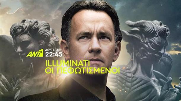 Illuminati: Οι Πεφωτισμένοι - Δευτέρα 13/5
