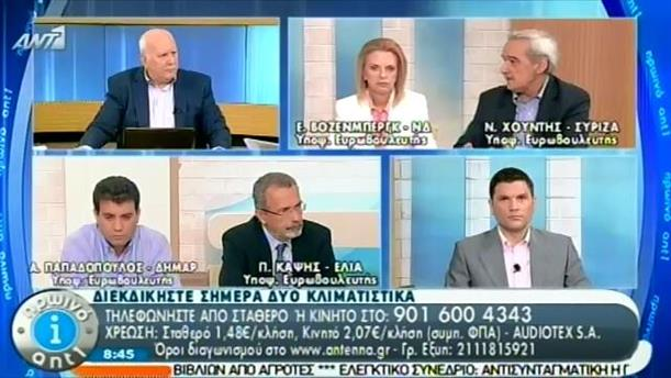 Πρωινό ΑΝΤ1 – Ενημέρωση - 23/05/2014