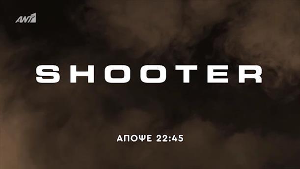 Shooter - Πέμπτη 7/3