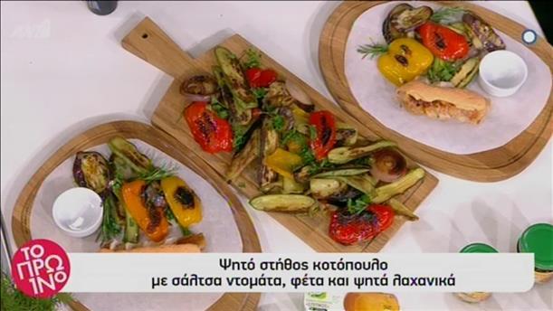 Ψητό στήθος κοτόπουλο με σάλτσα ντομάτα, φέτα και ψητά λαχανικά