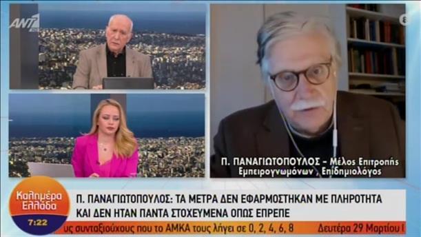 """Ο Παναγιώτης Παναγιωτόπουλος στην εκπομπή """"Καλημέρα Ελλάδα"""""""