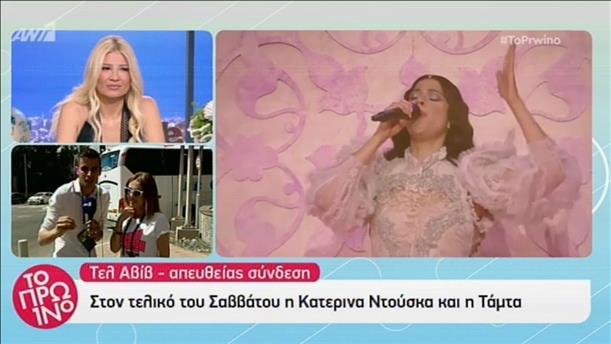 Το Πρωινό: Αποθεώθηκαν Κατερίνα Ντούσκα και Τάμτα στον Ημιτελικό