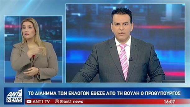 ANT1 NEWS 28-11-2018 ΣΤΗ ΝΟΗΜΑΤΙΚΗ