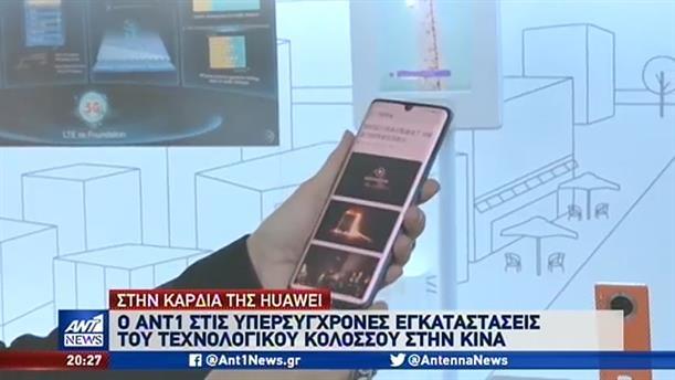 Ο ΑΝΤ1 στις υπερσύγχρονες εγκαταστάσεις της Huawei στην Κίνα