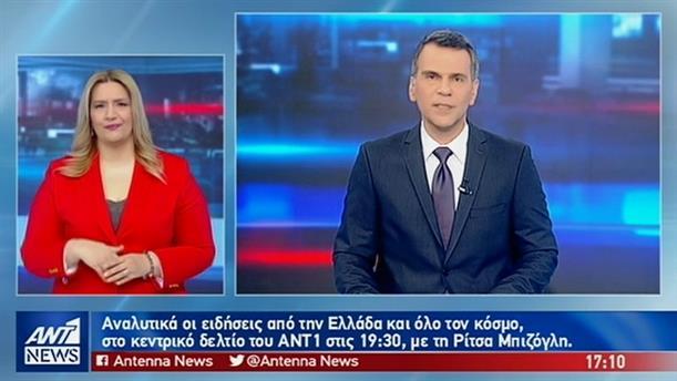 ANT1 NEWS 07-04-2019 ΣΤΗ ΝΟΗΜΑΤΙΚΗ