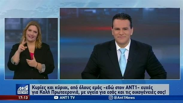 ANT1 NEWS 31-12-2019 ΣΤΗ ΝΟΗΜΑΤΙΚΗ