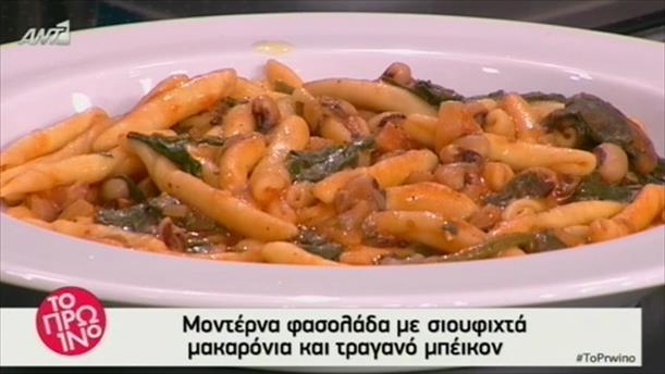 Μοντέρνα φασολάδα με σιουφιχτά μακαρόνια και τραγανό μπέικον