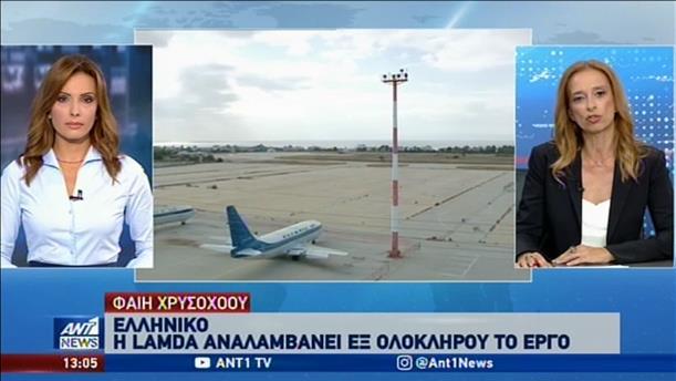 Εξ'ολοκλήρου στη LAMDA η επένδυση στο Ελληνικό
