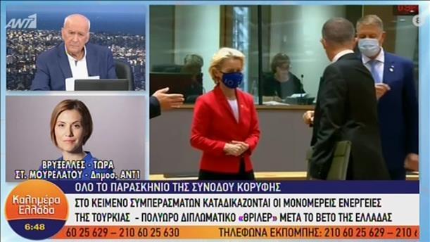 Σύνοδος Κορυφής: διπλωματικό θρίλερ για την Τουρκία
