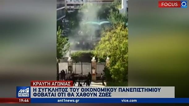 Κλίμα τρόμου επικρατεί στο Οικονομικό Πανεπιστήμιο της Αθήνας