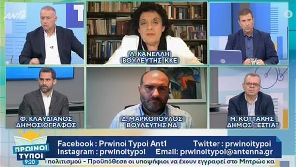Μαρκόπουλος - Κανέλλη στην εκπομπή «Πρωινοί Τύποι»