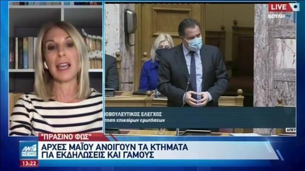 Γεωργιάδης: αρχές Μαΐου θα ανοίξουν τα κτήματα για γάμους και εκδηλώσεις