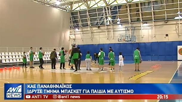 Ο Παναθηναϊκός ίδρυσε ειδικό τμήμα μπάσκετ για παιδιά με αυτισμό