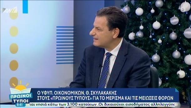 Θεόδωρος Σκυλακάκης – ΠΡΩΙΝΟΙ ΤΥΠΟΙ - 22/12/2019