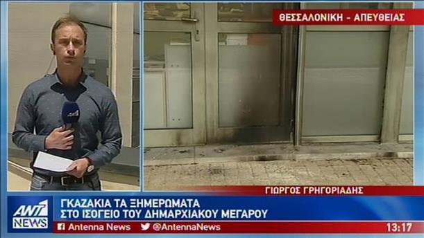 Επίθεση με γκαζάκια στο δημαρχείο Θεσσαλονίκης