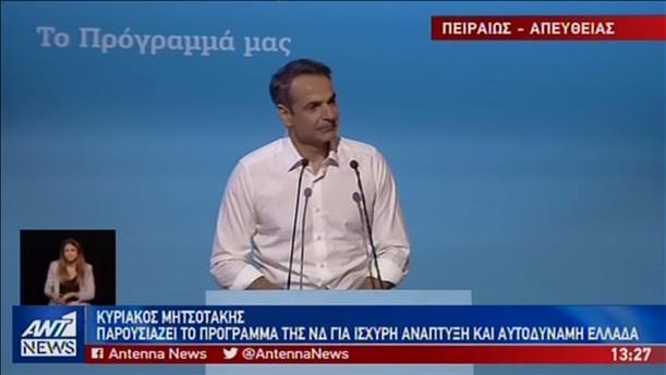 Απόσπασμα της ομιλίας Μητσοτάκη στην παρουσίαση του κυβερνητικού σχεδίου της ΝΔ