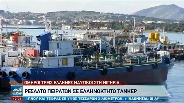 Αγωνία για τους Έλληνες ναυτικούς που κρατούνται όμηροι στη Νιγηρία