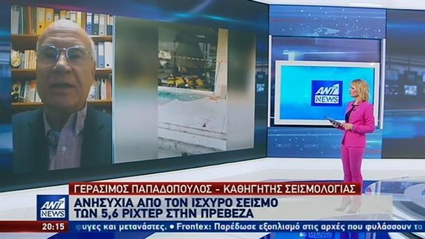 Παπαδόπουλος στον ΑΝΤ1: η Πάργα δίνει «τακτικά» μεγάλους σεισμούς