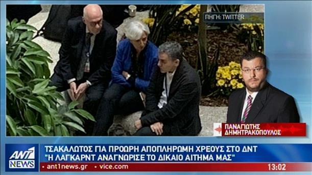 ΔΝΤ: δίκαιο το αίτημα της Ελλάδας για πρόωρη εξόφληση δανείων