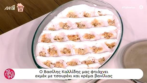 Εκμέκ με τσουρέκι και κρέμα βανίλιας - Το Πρωινό - 21/04/2020