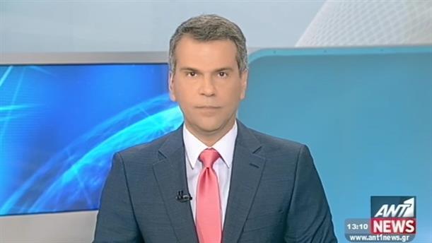 ANT1 News 10-05-2015 στις 13:00