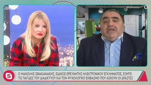 Μανώλης Σφακιανάκης – Το Πρωινό – 05/02/2021