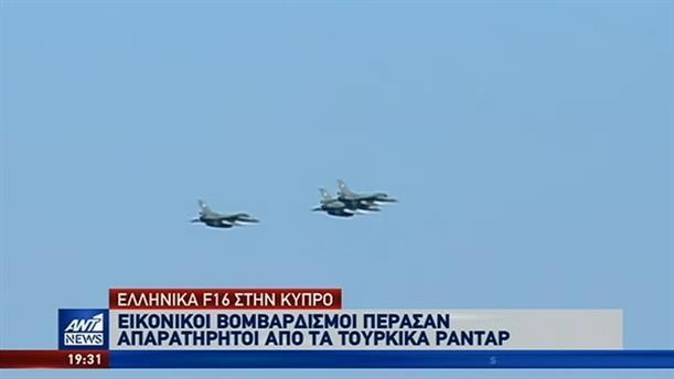 Ελληνικά F-16 στον ουρανό της Κύπρου