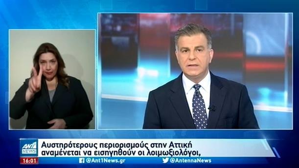 ANT1 NEWS 29-01-2021 ΣΤΗ ΝΟΗΜΑΤΙΚΗ