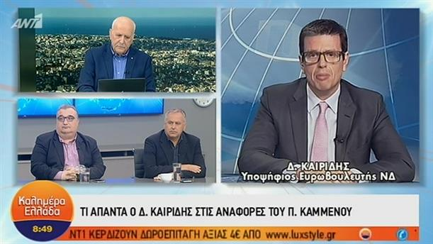 Ο Δ. Καιρίδης απαντά στον Π. Καμμένο, που τον αποκάλεσε υπάλληλο του Π. Κόκκαλη – ΚΑΛΗΜΕΡΑ ΕΛΛΑΔΑ – 18/04/2019