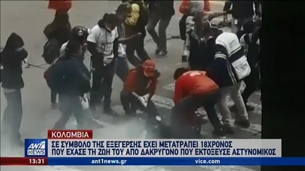 Δακρυγόνο σκότωσε φοιτητή στην Μποκοτά