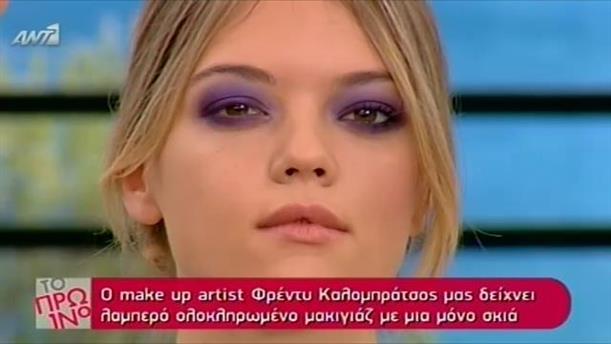 Δείτε πώς να πετύχετε το σωστό μακιγιάζ!