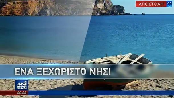 Ο ΑΝΤ1 στην Φολέγανδρο: Το νησί με την άγρια ομορφιά στην καρδιά του Αιγαίο