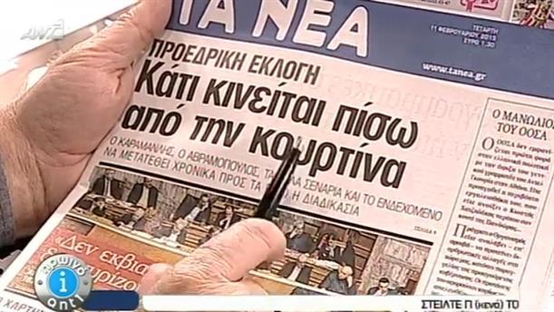 Εφημερίδες (11/02/2015)