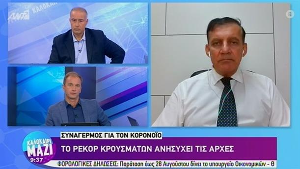 Αθανάσιος Δημόπουλος – ΚΑΛΟΚΑΙΡΙ ΜΑΖΙ - 07/08/2020