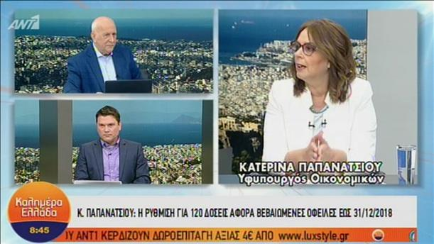 """Η Υφυπ. Οικονομικών, Κατ. Παπανάτσιου, στην εκπομπή """"Καλημέρα Ελλάδα"""""""