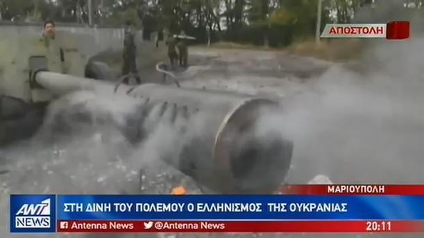 Οι μάχες στην Ανατολική Ουκρανία απειλούν τον ελληνισμό της Μαριούπολης