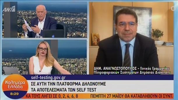 """Ο Δημήτρης Αναγνωστόπουλος στο """"Καλημέρα Ελλάδα"""""""
