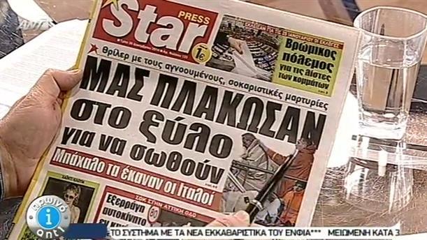 Εφημερίδες (30/12/2014)