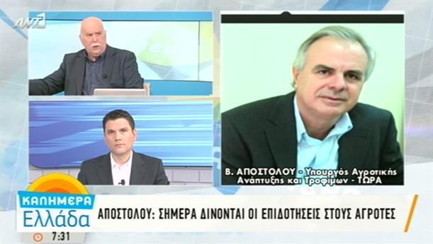Αποστόλου: Σήμερα στους λογαριασμούς των δικαιούχων οι επιδοτήσεις των αγροτών - 07/12/2015