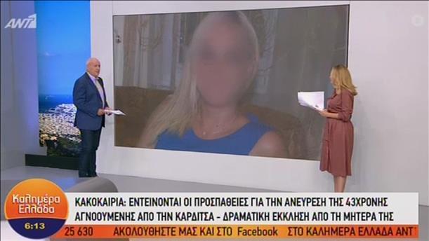 Δήλωση της μητέρας της 43χρονης που αγνοείται στην Καρδίτσα