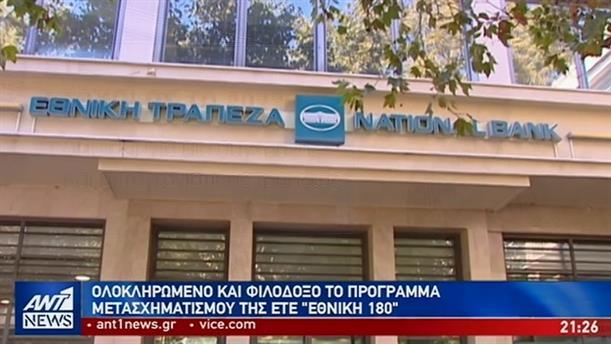 Αυξημένο ενδιαφέρον των επενδυτών για το στρατηγικό σχέδιο της Εθνικής Τράπεζας