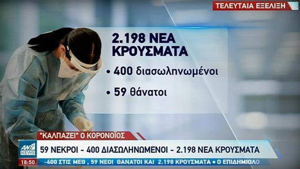 Κορονοϊός: 59 νεκροί και 400 διασωληνωμένοι στην Ελλάδα