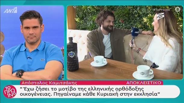 """Ο Απόστολος Καμιτσάκης για """"To Καφέ της Χαράς"""" και την σχέση με την Εκκλησία"""