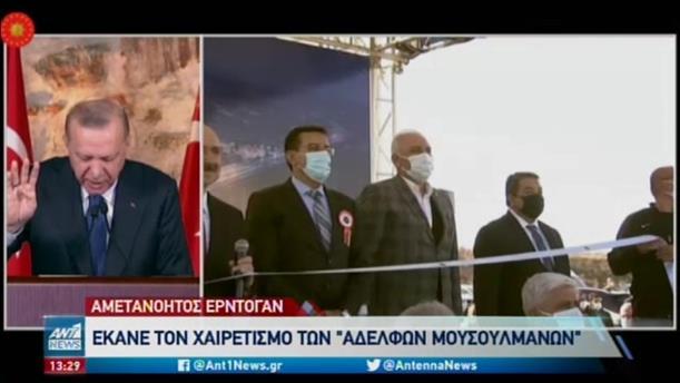 Χωρίς τέλος οι προκλήσεις του Ερντογάν