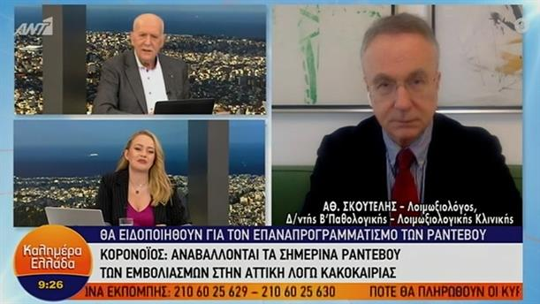 Αθ. Σκουτέλης - Λοιμωξιολόγος – ΚΑΛΗΜΕΡΑ ΕΛΛΑΔΑ - 16/02/2021