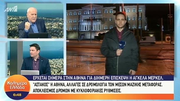 Έρχεται στην Αθήνα η Άνγκελα Μέρκελ – ΚΑΛΗΜΕΡΑ ΕΛΛΑΔΑ – 10/01/2019