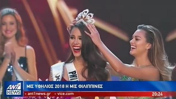 Φιλιππινέζα η Μις Υφήλιος 2018